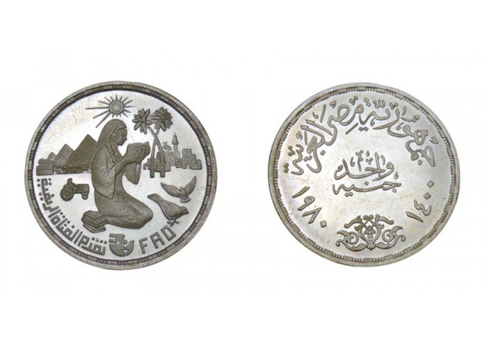 "1980 Egypt Proof Like Silver ""F.A.O.""Improving Rural Women"" #KM513, Uncirculated"