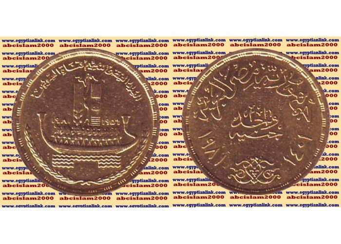 """Year 1981 Egypt Gold Coins """"Silver Jubilee of Suez Canal Nationalization""""KM#529"""
