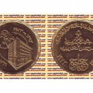 """1973 Egypt Gold Coins """" National Bank of Egypt"""" KM#440, Uncirculated"""
