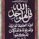 Egyptian Papyrus, Ägypten, Egipto, ISLAMIC ART ARABIC Calligraphy POSTERS,QUR'AN