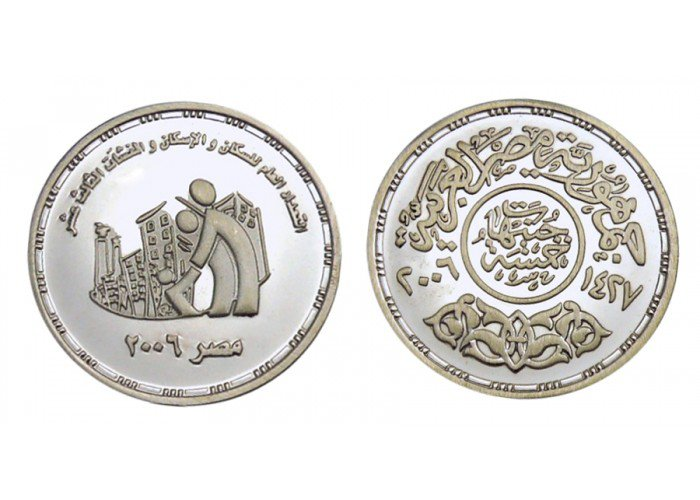 """2006 Egypt Proof Like Silver Coins """"13th General Population Census """" #KM980, 5 P"""