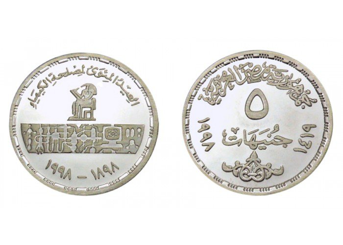 "1998 Egypt Proof like Silver coins "" Centennial of the Chemistry Authority "",5 P"