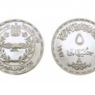 """1997 Egypt Proof like Silver coins """" Air force day """" #KM846 , Five Pounds"""