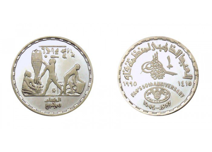 """1995 Egypt Proof Like Silver Coins """"  F . A . O golden jubilee """" #KM769 ,1 P"""