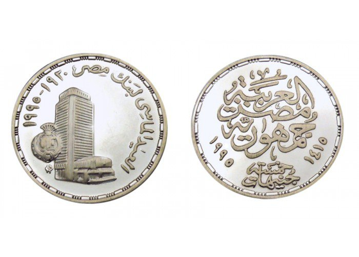 """1995 Egypt Proof like Silver coins """" Diamond Jubilee of Banque Misr """"#KM768, 5 P"""