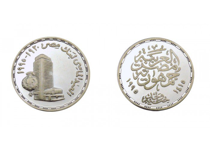 "1995 Egypt Proof Like Silver Coins "" Diamond jubilee of Banque Misr "" #KM766,1 P"
