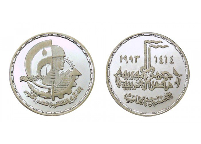 "1993 Egypt Proof like Silver coins "" 20th anniversary of the October War "" , 5 P"