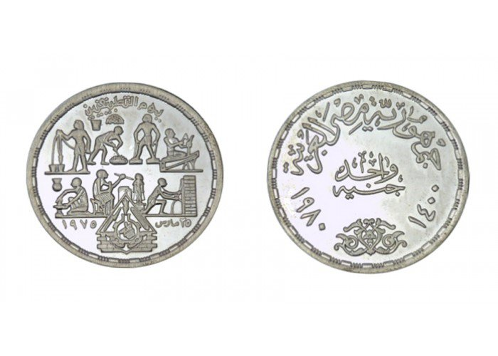 """Year 1980 Egypt Proof Like Silver Coins """" Applied Professions In Egypt """" KM#510"""