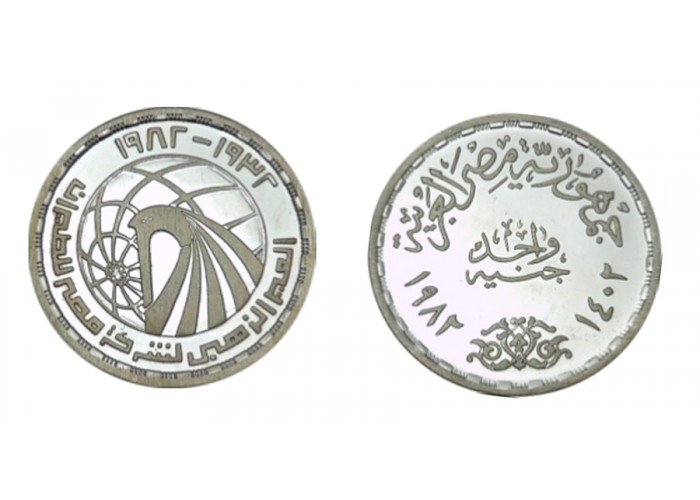 "Year 1982 Egypt Proof Like Silver Coins "" Golden Jubilee Of Egypt  Air "" KM#539"