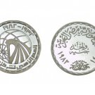 """Year 1982 Egypt Proof Like Silver Coins """" Golden Jubilee Of Egypt  Air """" KM#539"""