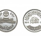 "1979 Egypt Proof Like Silver Coins "" Silver Jubilee Of The Mint House "" KM#488"
