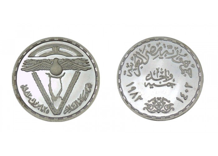 "1982 Egypt U Cameo Silver Coins"" Return Of Sinai to Egypt April 1982 "" KM#545"