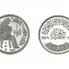 1979 Egypt U Cameo Silver Coin FAO Nutrition and Health Breast Feeding KM#489