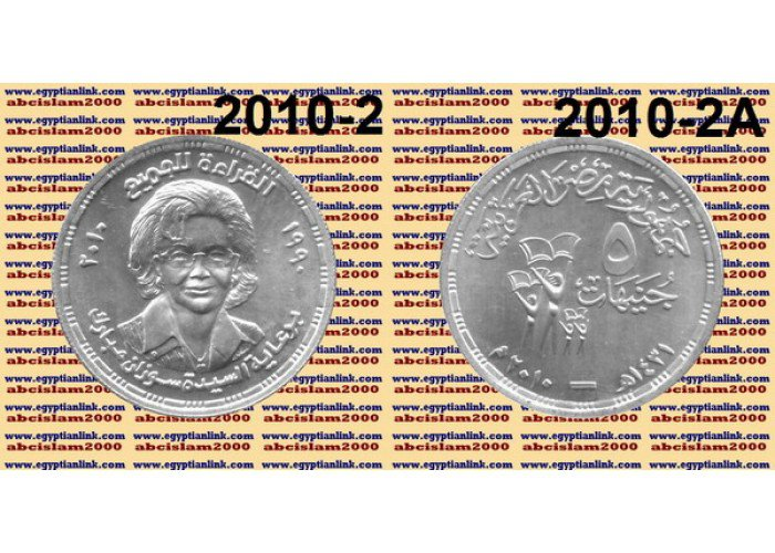 "2010 Egypt Silver Coins "" Former Egypt First Lady Susan Mubarak "" UNC , 5 Pounds"
