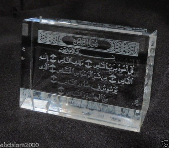 ASFOUR the finest Crystal Paperweight 3D.Islamic,Muslim,Art Arabic,Qur'an Kareem