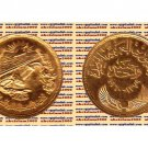 "Year 1960 Egypt Gold Coins""Begining of High Dam Construsction 1 Pound Gold Coin"""
