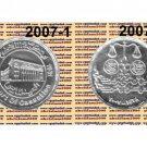 2007 Coins - Munzen - Monedas Diamond Jubilee the Court of Cassation 5 P Silver