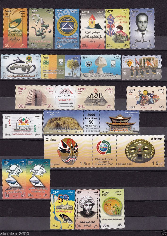 "Egypt ""MNH"" Every Stamp Issued in Egypt in 2006 Complete year set"