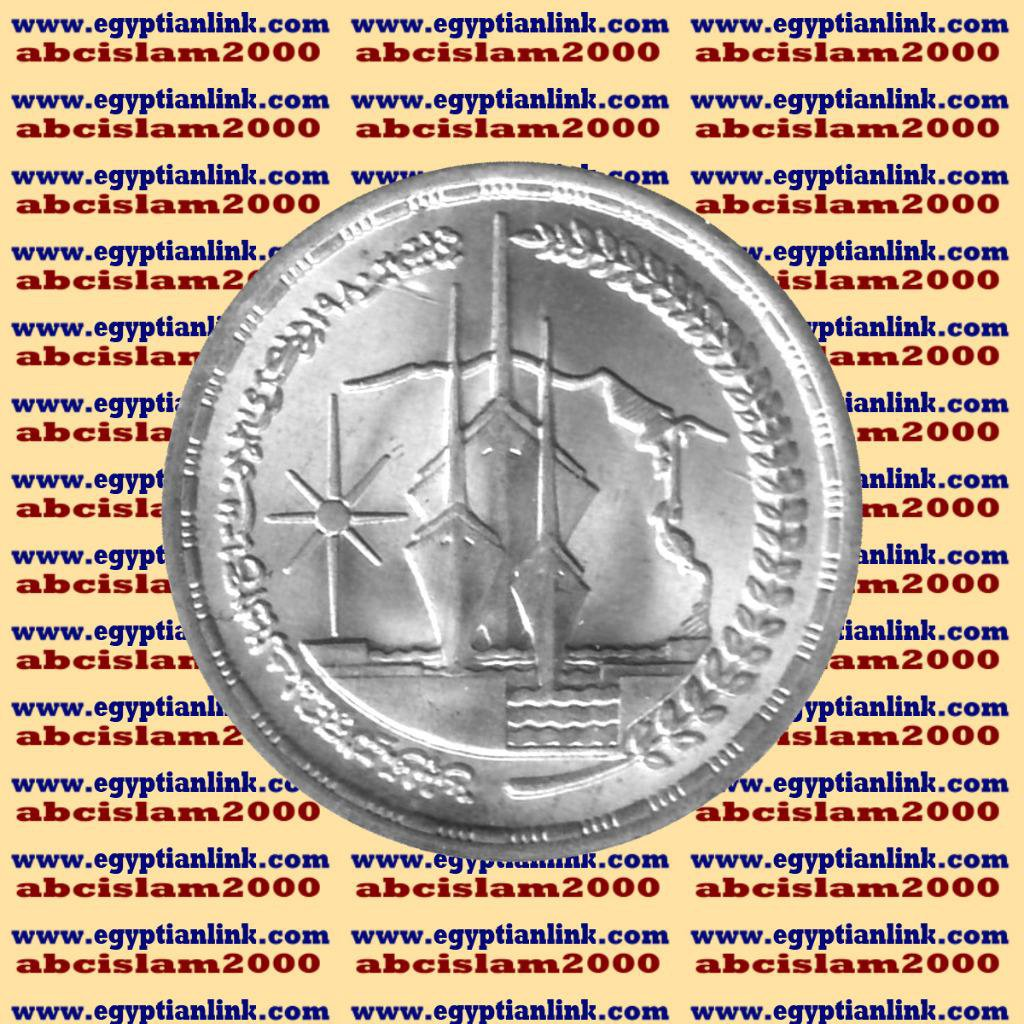 "1981 Egypt Egipto �صر �gypten Silver Coin ""Third Reopening of Suez Canal"" 1 P"