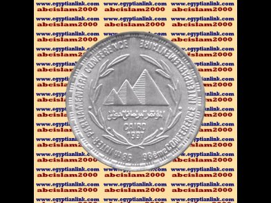 """1997 Egypt �صر Egipto Silver Coins""""World Parliamentary Conference"""",1P"""