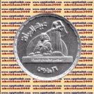 "2001 Egypt مصر Egipto Silver Coin"" National Women's Council "" , #KM931,5 Pound"