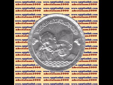 """1983 Egypt �صر �гипе� �gypten Silver Coins """" 2 Poet's Shawky and Hafez """",1 P"""