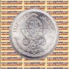 "1982 Egypt Egipto مصر Ägypten Silver Coins ""Egyptian Products Company "",1 P"