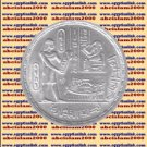 "1986 Egypt Egipto Египет مصر Silver Coins ""Cairo Uni- Faculty of Commerce""5P"