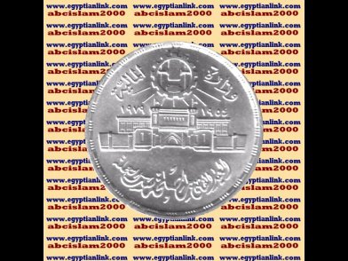 "1979 Egypt Egipto �صر �gypten Silver Coins "" The Mint House "",1 P, #KM488"
