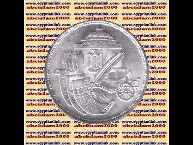 """1987 Egypt Egipto �gypten Silver Coin""""Museum of Egyptian Parliamentary Life""""5 P"""