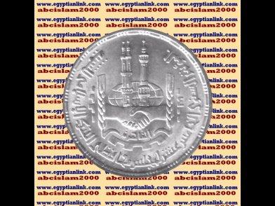 """1991 Egypt Egipto �صر �gypten Silver Coins """"The islamic development bank """"5 P"""