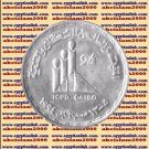 """1994 Egypt مصر Ägypten Silver Coins """"Int'l  population & development Conference"""""""