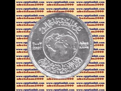 "2007 Egypt Egipto �صر Silver Coin  ""Egypt Environment Agency"" ,5 Pound"