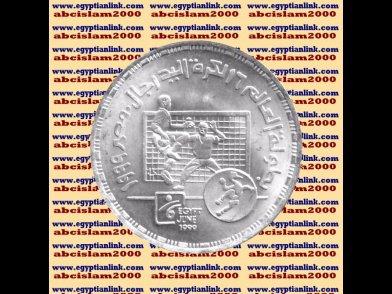 """1999 Egypt Egipto �gypten Silver Coins """" Men�s World Handball Championship"""" ,5 P"""