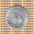 """1996 Egypt Egipto مصر Ägypten Silver Coins """"Geological Survey Authority"""" ,5 P"""