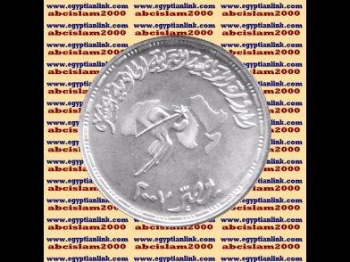 "2007 Egypt Egipto �гипе� �gypten Silver Coin""Arab Sports Championship-Egypt"",5 P"