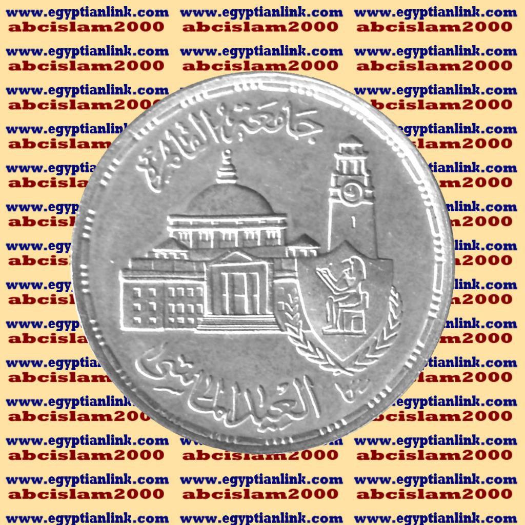 "1983 Egypt Egipto جا�عة ا��ا�رة Silver Coins "" Cairo University "",KM#552,5P"
