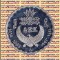1993 Egypt silver 5 Pound Proof coin �gypten Silbermünzen, God Hatour , #KM744