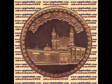 "1982 Egypt Egipto �гипе� �gypten Gold Coins "" Millenarian of Al - Azhar "", 5 P"
