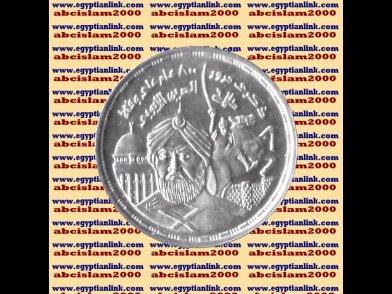 "1994 Egypt Egipto �гипе� �gypten Silver Coins ""Saladin (Salah al-Din)""KM#761 ,1P"