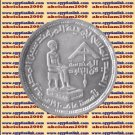 "1995 Egypt Egipto Египет Ägypten ilver Coins ""The architects association"",5 P"