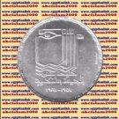 """1987 Egypt Egipto Ägypten Silver Coin""""Faculty of Fine Arts Alexandria Uni. """"5 P"""