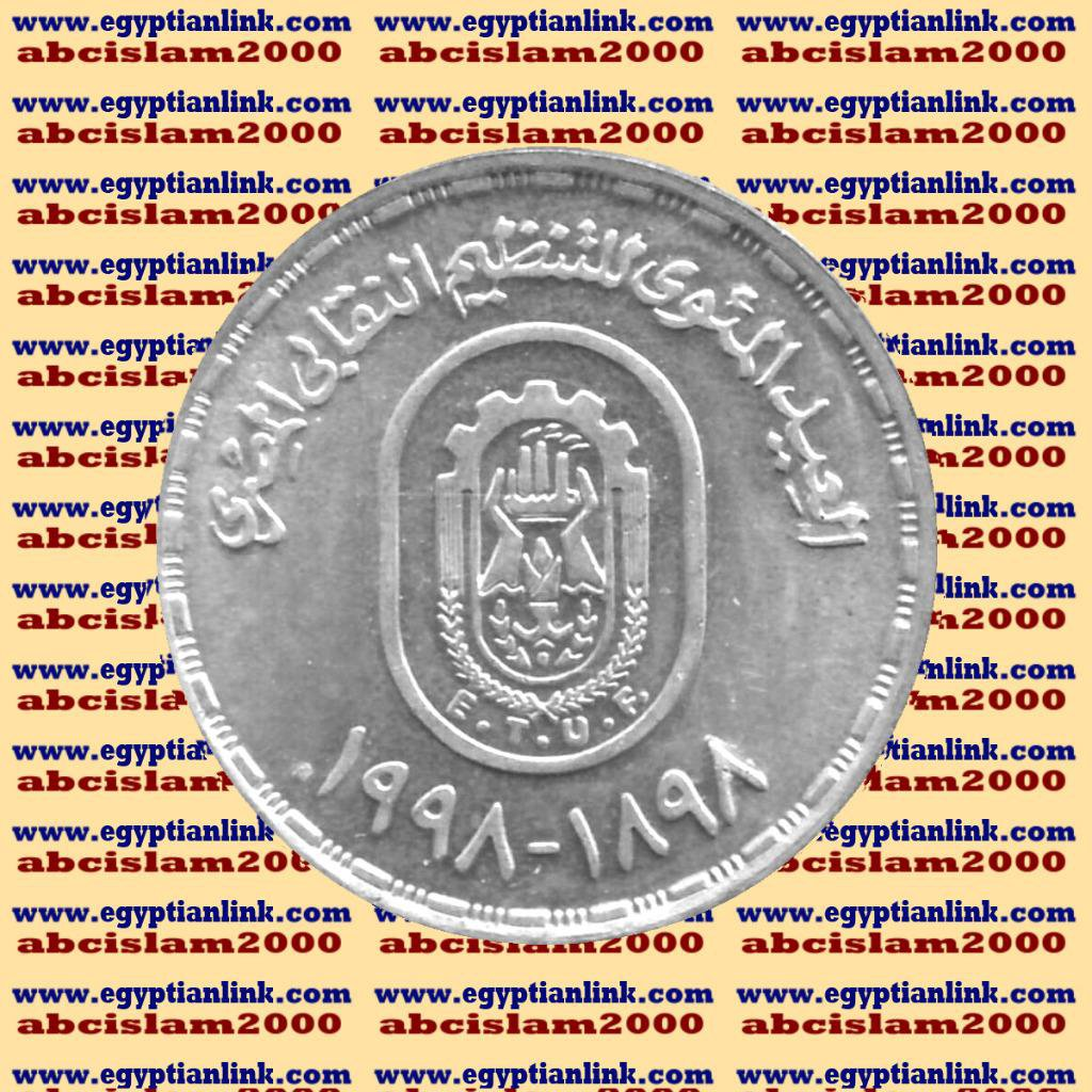 """1998 Egypt �صر  �гипе� �gypten Silver Coins """"Centennial of labor unions """", 5 P"""