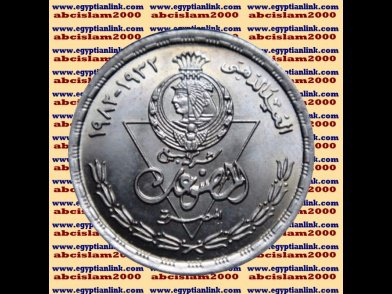 "1982 Egypt Egipto �صر �gypten Metal Coin"" Egyptian Products Co ""10 Pt ,#KM599"
