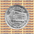 2009 Egypt مصر Silver Coin-Jubilee of the return of the Supreme Judicial Council