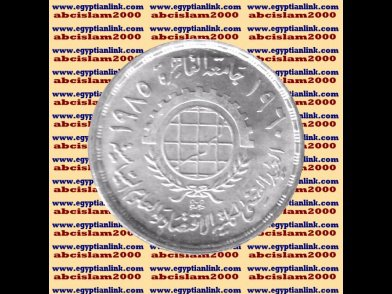 "1985 Egypt Egipto �gypten Silver Coin""Faculty of Economics & Political Sciences"""