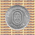 """1998 Egypt Egipto مصر  Ägypten Silver Coins """" Centennial of labor unions """",1 P"""