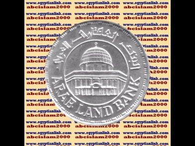 "1997 Egypt �صر Egipto Silver Coin "" Arab Land Bank "" #KM848 ,5 Pound"