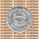 "2007 Egypt Egipto يوم القوات الجوية Silver Coins ""The Air Forces"" ,1 Pound"
