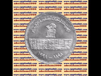 "1998 Egypt �صر Egipto Silver Coin ""The Chemistry Authority""#KM851,1 P"